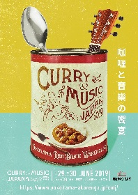 カレーと音楽の共演イベント『CURRY&MUSIC JAPAN 2019』6月に横浜で初開催