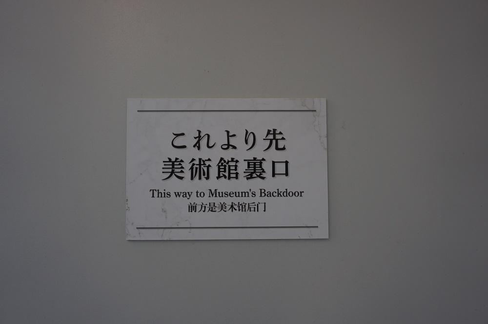 まずは美術館裏口へ潜入!