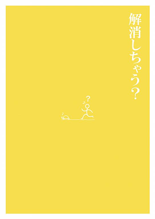 劇団あおきりみかん『パラドックス・ジャーニー』チラシ表