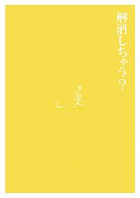 """""""挑む女""""鹿目由紀の新作ロングラン公演が、名古屋で開幕"""