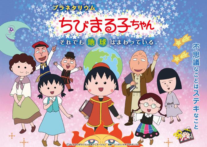 「プラネタリウム ちびまる子ちゃん それでも地球はまわっている」ポスター (C)さくらプロダクション/日本アニメーション