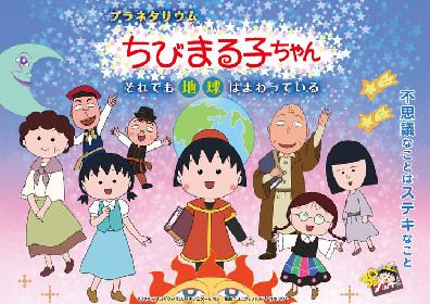 アニメ化30周年記念『ちびまる子ちゃん』のプラネタリウム第2弾が公開決定! 不思議を学ぼう