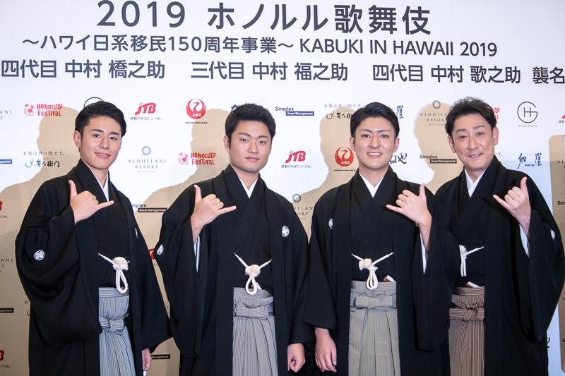 「2019ホノルル歌舞伎」制作発表。報道陣のリクエストに答え、小指と親指をたてるハンドサインも。「相当はずかしい」と芝翫。