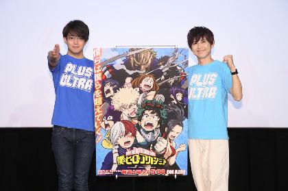 アニメ『僕のヒーローアカデミア』梶裕貴&石川界人がイベントに登場 2期クライマックスをPR