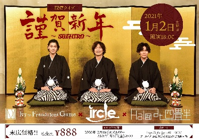 ircle、Halo at 四畳半、Ivy to Fraudulent Gameが新年配信ライブを開催