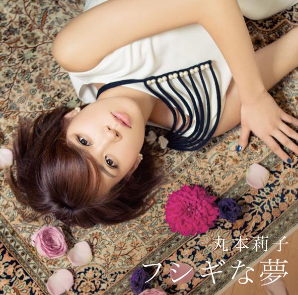 丸本莉子 4th配信シングル「フシギな夢」