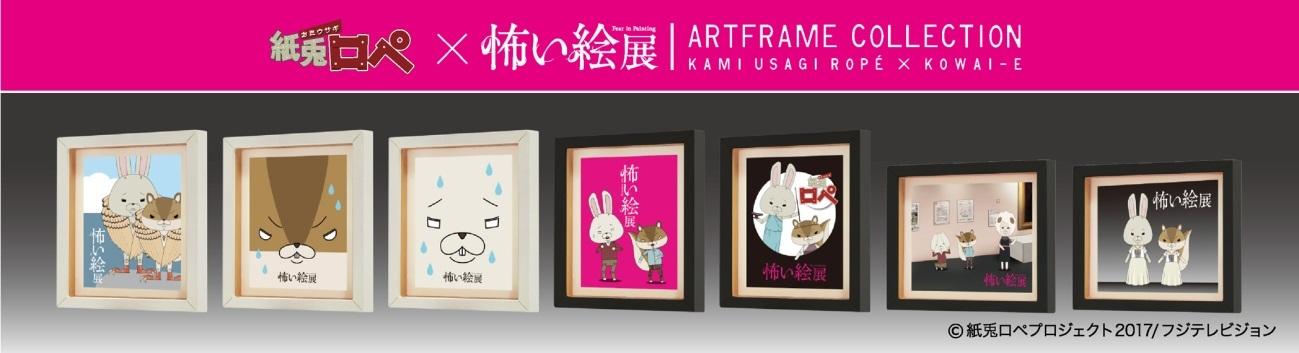 「怖い絵」展×アニメ『紙兎ロペ』