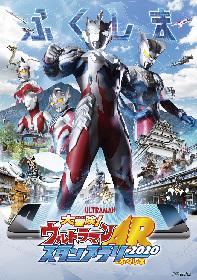 福島県全域にウルトラヒーローと怪獣が出現『大冒険!ウルトラマンARスタンプラリーinふくしま2020』 開催決定