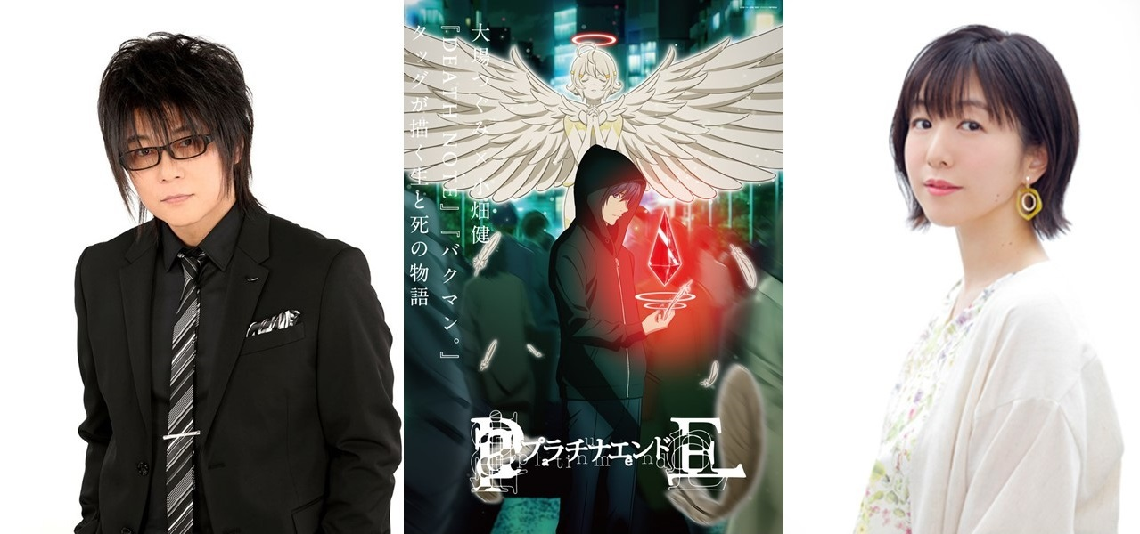 (c)大場つぐみ・小畑健/集英社・プラチナエンド製作委員会
