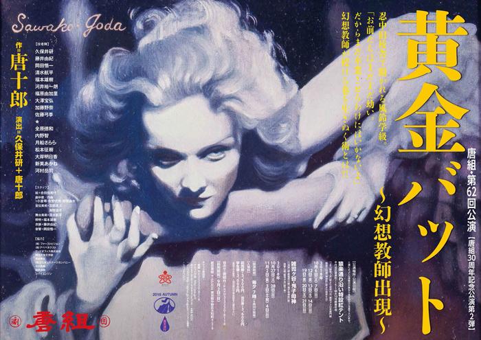唐組創立30周年記念公演第2弾『黄金バット〜幻想教師出現〜』のポスター。