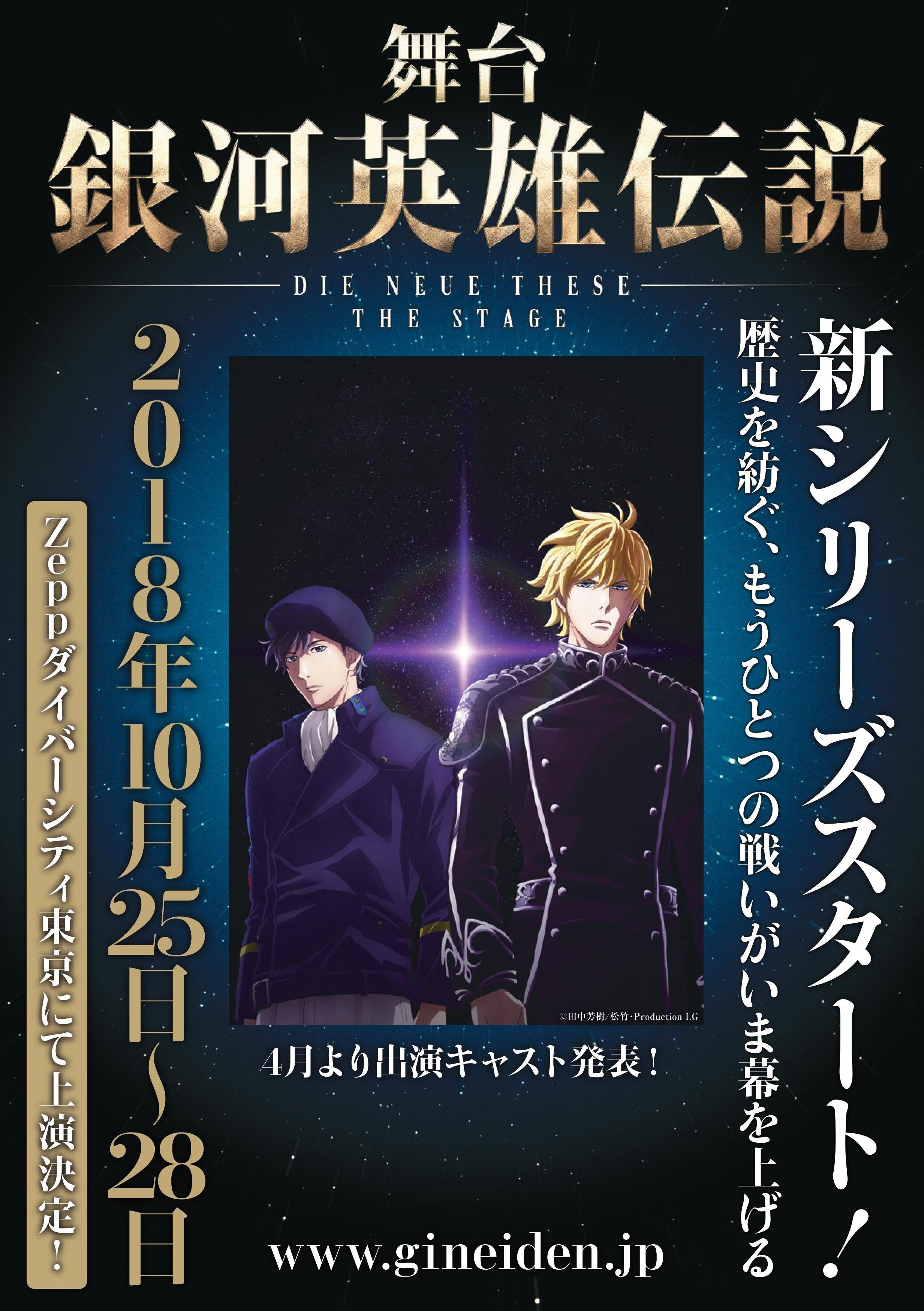 舞台『銀河英雄伝説』 (c)田中芳樹 /松竹・ Production I.GP