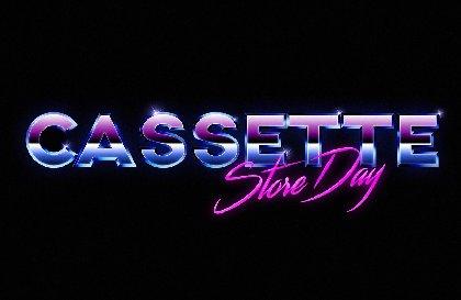 カセットテープの祭典『CASSETTE STORE DAY JAPAN 2017』開催決定