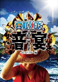 迫力満点なブラス・エンターテインメント『ワンピース音宴〜イーストブルー編〜』 松浦司が演じるルフィのビジュアルが公開