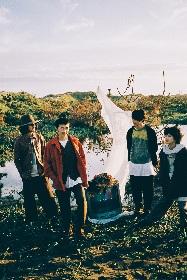 yonawo、メンバーによるリモート映像とリスナーからの募集映像で制作された新曲「しあわせ」のミュージックビデオを公開