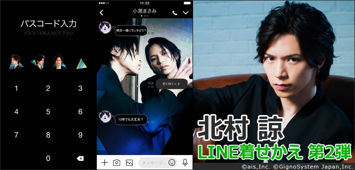 北村諒 LINE着せかえ 第2弾 (C)ais,Inc. (C)GignoSystem Japan,Inc.