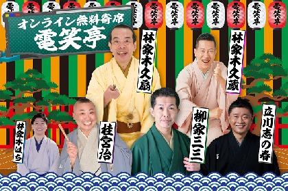林家木久蔵プロデュース 無料のオンライン寄席 「電笑亭」が生配信