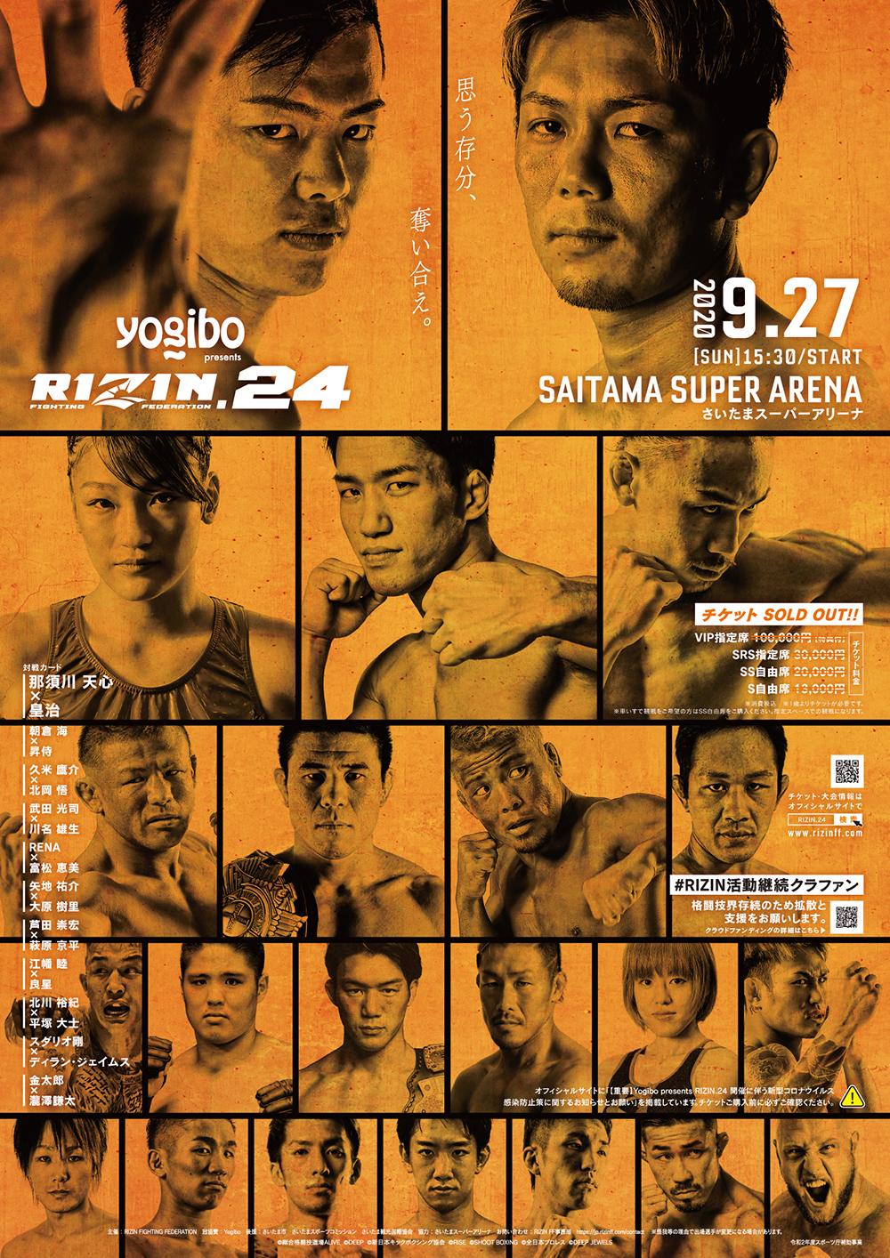『Yogibo presents RIZIN.24』は9月27日(日)にさいたまスーパーアリーナで開催