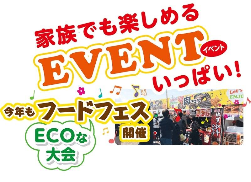 会場ではフードフェスなどのイベントも開催される