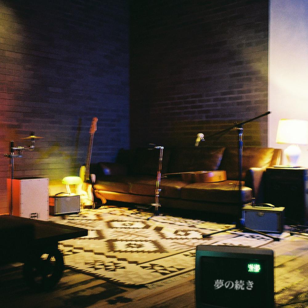 「夢の続き(Acoustic ver.)」