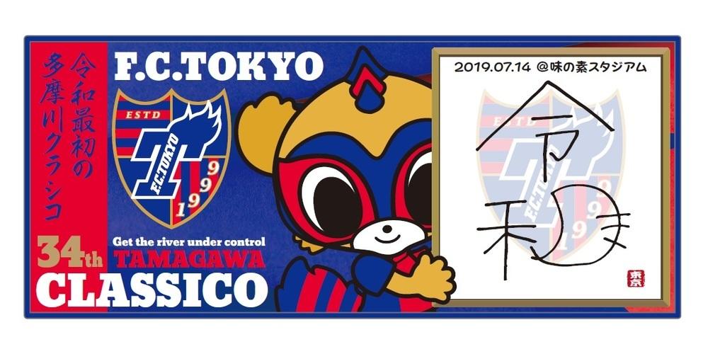 『第34回多摩川クラシコ』開催記念オリジナルタオルマフラー ※画像はイメージ