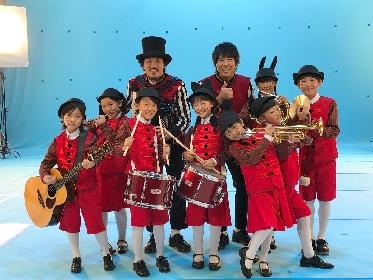 スキマスイッチ イオンCMソングとしてOA中、自信初のクリスマスソング 「クリスマスがやってくる」配信開始