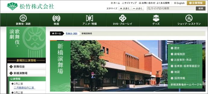 新橋演舞場HPより(SPICE編集部責任による画像掲載)