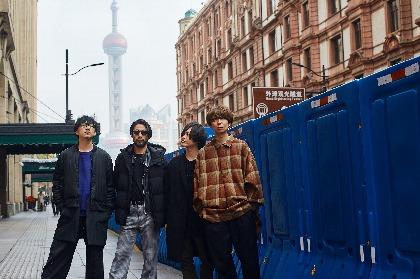 indigo la End 初海外公演の中国ツアー、現地ファンの熱い歓迎を受け大盛況
