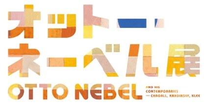 『オットー・ネーベル展』で、好きなものには素直に影響を受けたいと思った午後