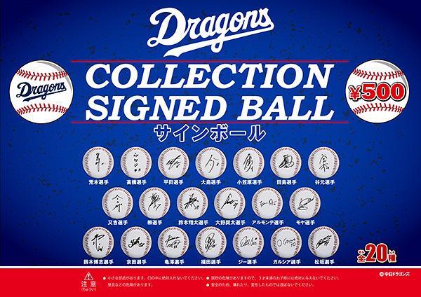 20選手のサインボールがガチャガチャで登場。1回500円