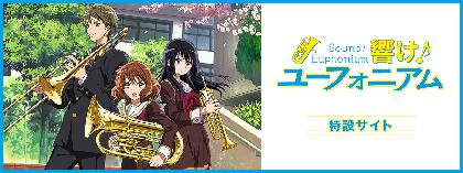 ヤマハ×アニメ『響け!ユーフォニアム』コラボ企画を開催 キャスト出演のミニコンサート配信も