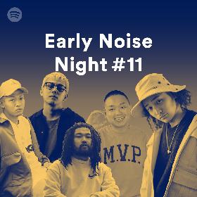 『Spotify Early Noise Night #11』7月に船上で開催決定