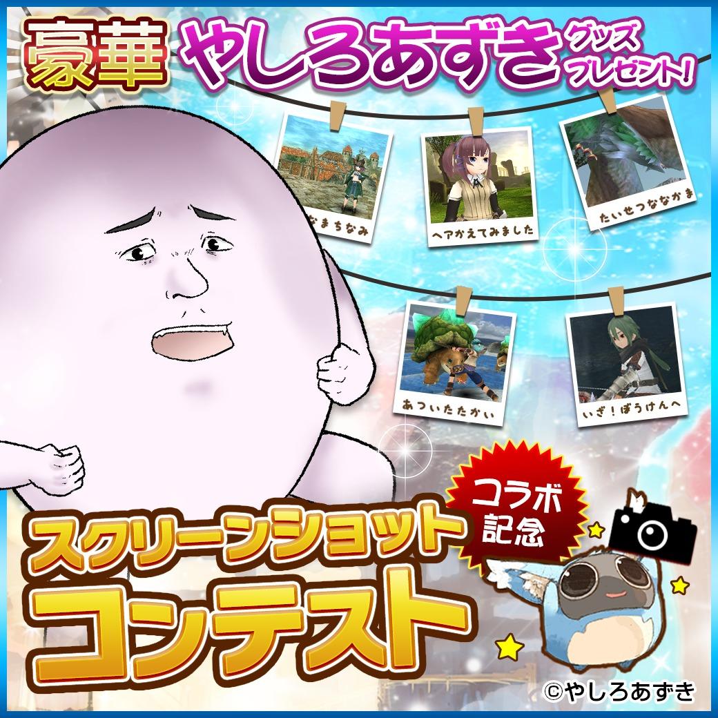 『やしろあずきコラボ記念 スクリーンショットコンテスト』ビジュアル (C)やしろあずき(C)ASOBIMO,Inc.