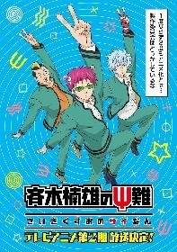 『斉木楠雄のΨ難』テレビアニメ第2期が2018年初頭に放送へ ティザービジュアルを公開