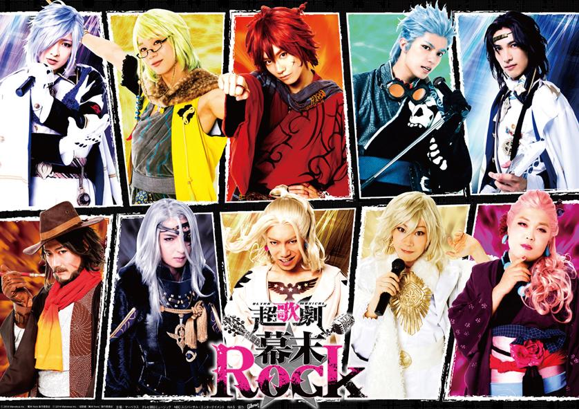 (C)2014 Marvelous Inc./幕末Rock製作委員会 (C)2014 Marvelous Inc./超歌劇『幕末Rock』製作委員会