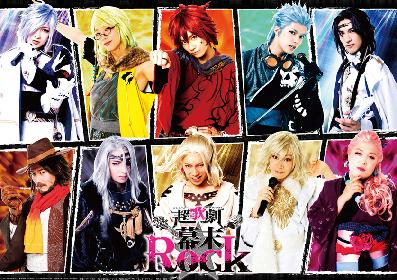 超歌劇『幕末Rock』雷舞(ライブ)公演日程が明らかに、志士らが東西を熱狂の渦へ