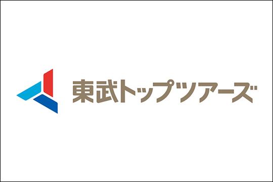 【公式旅行代理店パートナー】東武トップツアーズ株式会社