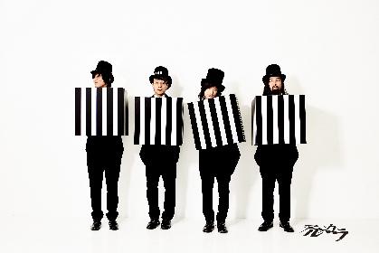 アルカラ、7月26日発売のニューアルバム『KAGEKI』の全貌が分かる3本の動画を同時公開