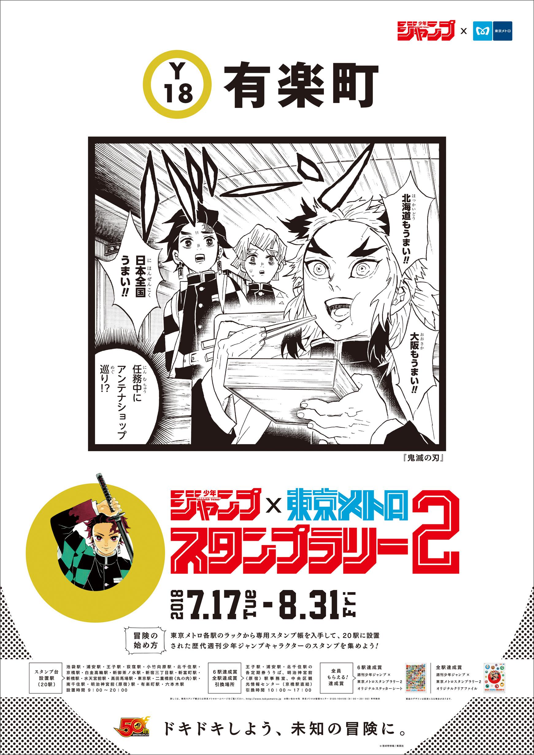 有楽町駅に張り出されるポスターは『鬼滅の刃』 (C)吾峠呼世晴/集英社