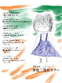 神聖かまってちゃん、有観客ワンマンライブツアー 『少女二等兵ツアー』を全国7箇所で開催することが決定