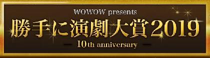 井上芳雄が2019年のおすすめ作品をコメント WOWOW presents 『勝手に演劇大賞2019』が今年も開催決定