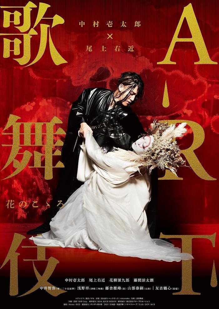 『中村壱太郎×尾上右近 ART歌舞伎 花のこゝろ』 ©ART KABUKI Project