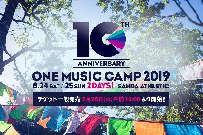 5年連続入場チケットがソールドアウトのキャンプイン野外フェス『ONE MUSIC CAMP』チケット販売スタート