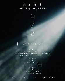 odol、自主企画ライブシリーズ『O/g』東京公演に雨のパレードの出演が決定