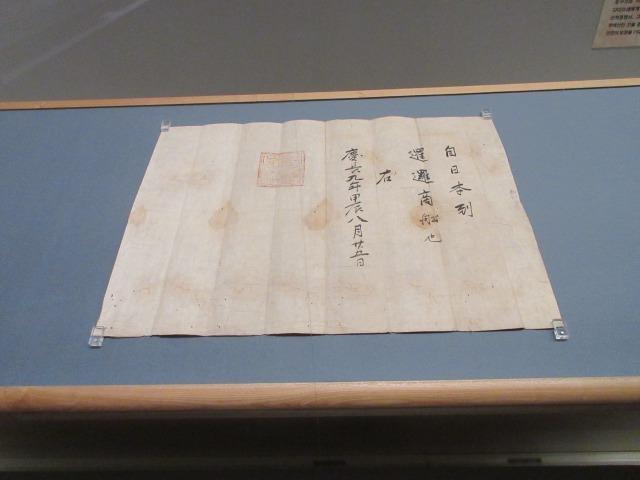 江戸幕府が日本からシャムに渡航する貿易船主に与えられた証明証「異国渡海朱印状」