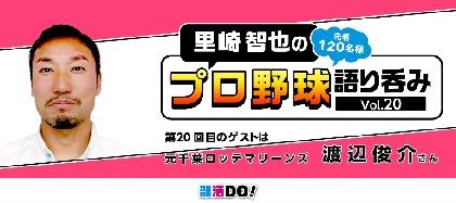 里崎智也『ほろ酔い語り呑み』 第20回目のゲストは盟友・渡辺俊介