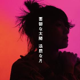 """鬼束ちひろ 夏の恋の""""光と影"""" """"焦燥と倦怠""""を描く、新曲「憂鬱な太陽 退屈な月」のデジタルリリースが決定"""