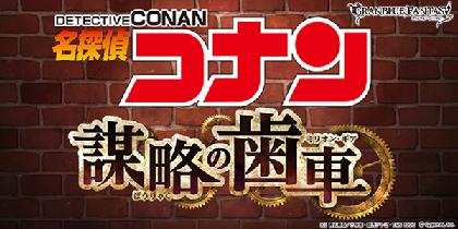 江戸川コナンと安室透がグラブルに登場!『グランブルーファンタジー』×『名探偵コナン』コラボレーションイベントがまもなく開催