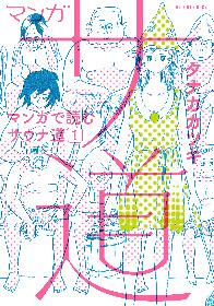 原田泰造主演ドラマ『サ道~マンガで読むサウナ道~』原作コミックが無料で読める!ととのった~♨