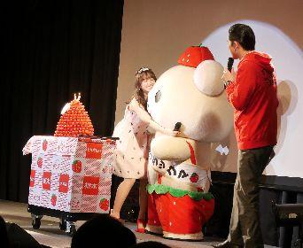 小宮有紗、バースデーイベントで喜びのあまりコリラックマに抱きつく 即興でとちおとめ俳句の披露も