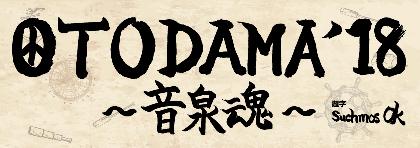 『OTODAMA'18~音泉魂~』タイトルロゴが解禁、今年のトリはSuchmos
